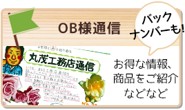 OB様通信 お得な商品をご紹介