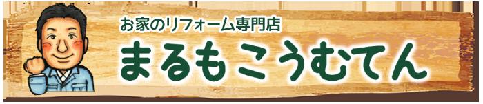 大和市のお困りごと解決リフォーム|丸茂工務店